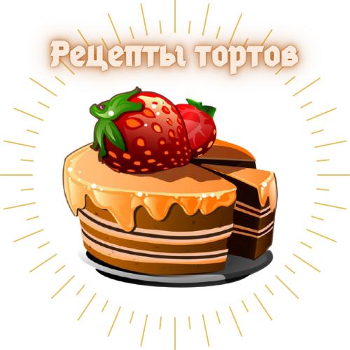 Пеки торт - рецепты тортов